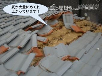 泉佐野市の瓦が大量にめくれ上がっています