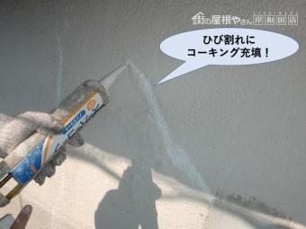 岸和田市のモルタル外壁のひび割れにコーキング充填