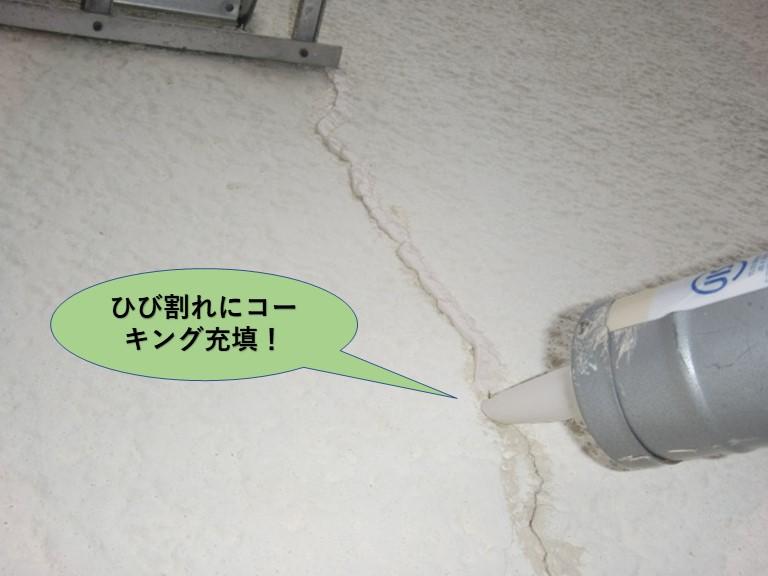 岸和田市の外壁のひび割れにコーキング充填