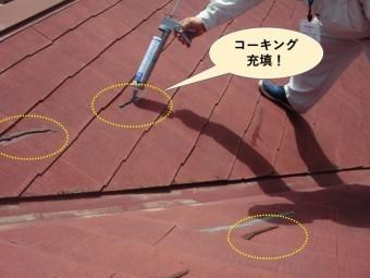 岸和田市の屋根のひび割れにコーキング充填