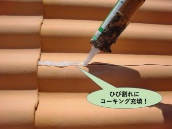 泉佐野市の工場の屋根のひび割れにコーキング充填