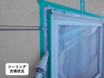 阪南市の窓周りシーリング充填状況