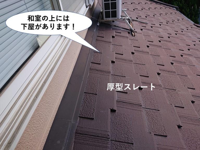 貝塚市の雨漏りしている和室の上にはベランダがあります