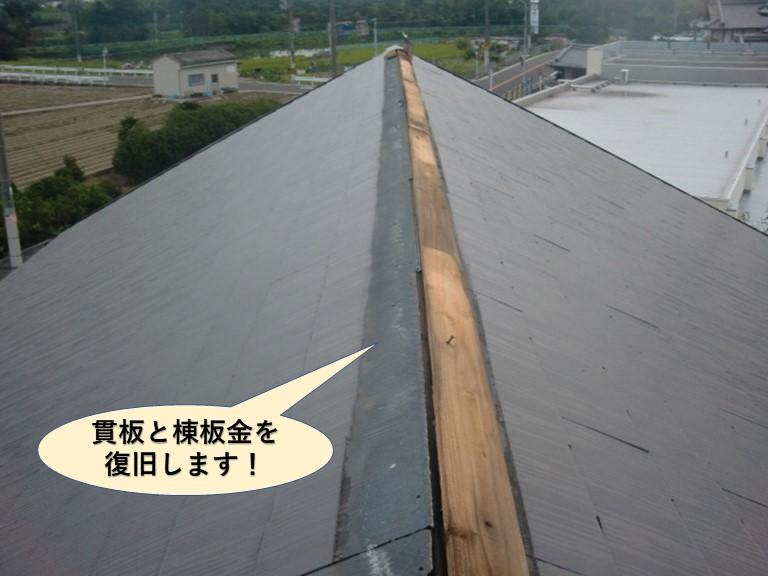 岸和田市の棟板金と貫板を復旧