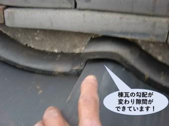 岸和田市の屋根の棟の勾配が変わり隙間ができています