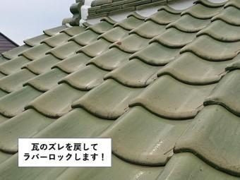 泉大津市の瓦のズレを戻してラバーロックします