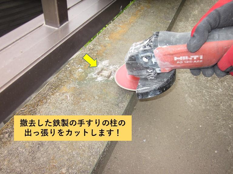 和泉市のベランダの鉄製の柱の撤去跡をカット