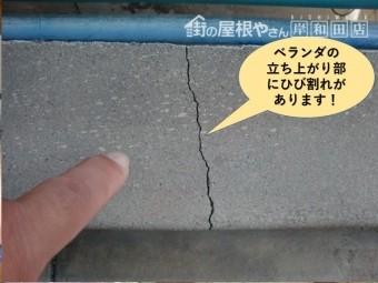 岸和田市のベランダの立ち上がり部にクラックがあります