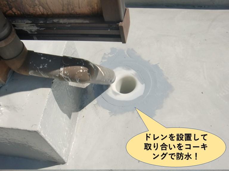 岸和田市のベランダにドレンを設置して取り合いをコーキングで防水