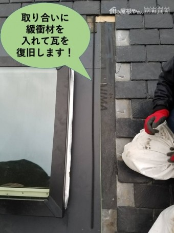 岸和田市の天窓の取り合いに緩衝材を入れます