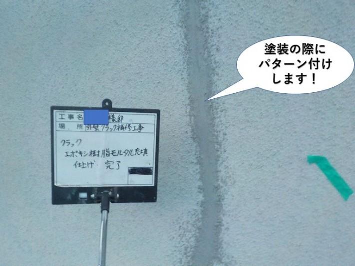 泉南市のクラック補修箇所を塗装の際にパターン付けします