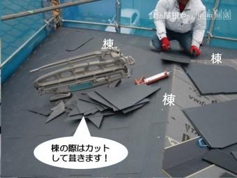 岸和田市の屋根の棟の際は屋根材をカットして葺きます