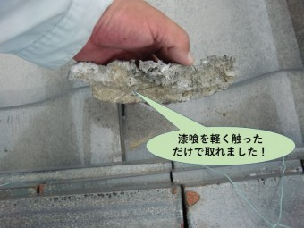 岸和田市の棟の漆喰を軽く触っただけで取れました