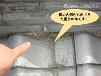 岸和田市の大屋根の棟の内側から出てきた雨水の跡です