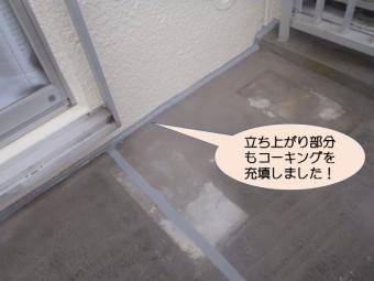 岸和田市天神山町のベランダの立ち上がりも防水