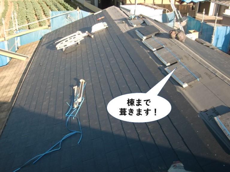 岸和田市の屋根の棟まで葺きます