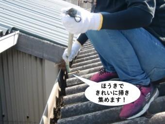 岸和田市の雨樋をほうきできれいに掃き集めます