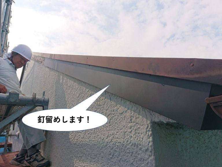 和泉市の破風板に板金を釘留めします