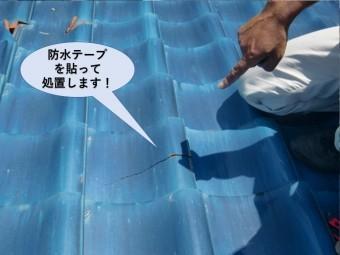 岸和田市の割れた瓦に防水テープを貼って処置します