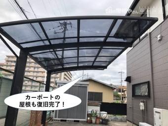泉大津市のカーポートの屋根も復旧完了