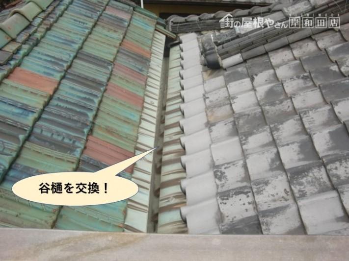 岸和田市の谷樋を交換