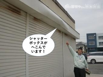 和泉市のシャッターボックスがへこんでいます