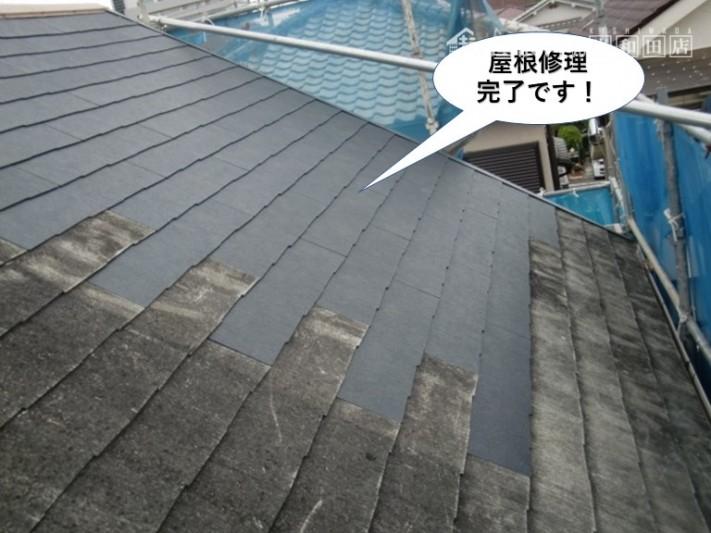 熊取町の屋根修理完了です