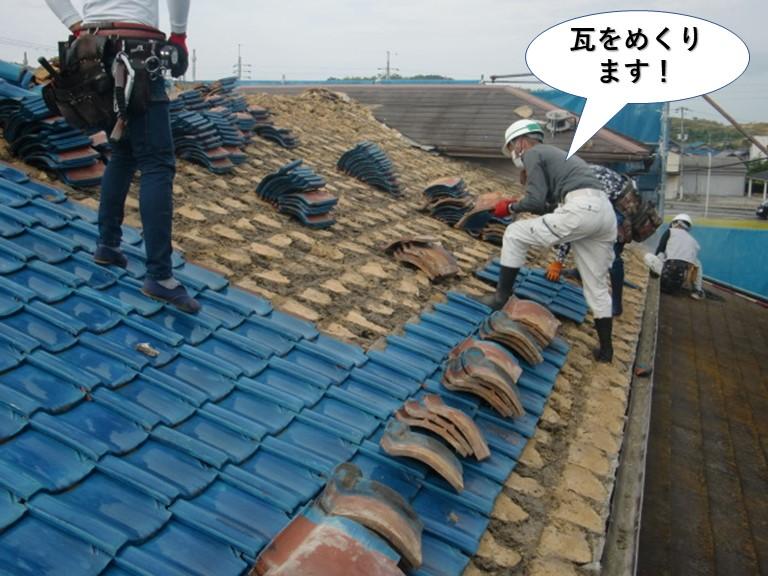 岸和田市の屋根の瓦をめくります