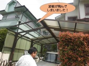 岸和田市上松町の飛んだ波板