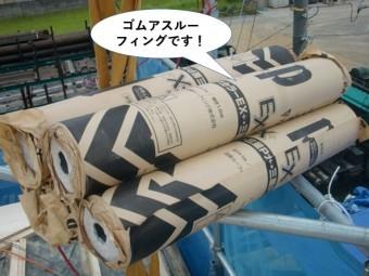 岸和田市で使用するゴムアスルーフィングです