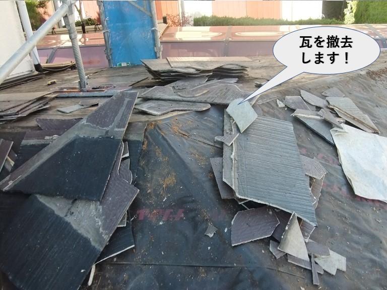 岸和田市の下屋の瓦を撤去します!