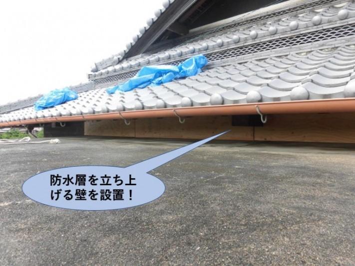 岸和田市包近町の陸屋根補修で防水層の壁設置