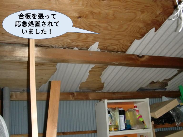 忠岡町の納屋の屋根に合板を張って応急処置