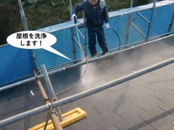 忠岡町の屋根を洗浄します