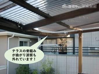 岸和田市のテラスの骨組みが曲がり波板も外れています