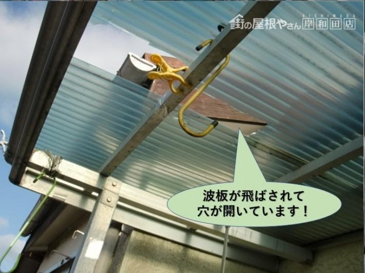 岸和田市の波板が飛ばされて穴が開いています