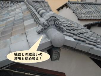 貝塚市の棟巴との取り合いの漆喰も詰め替え