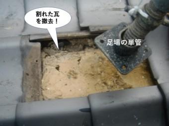 泉大津市の割れた瓦を撤去
