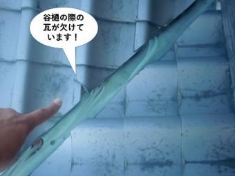 岸和田市の谷樋の際の瓦が欠けています