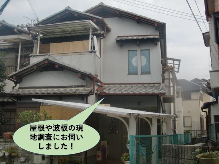 泉南市の屋根や波板の現地調査