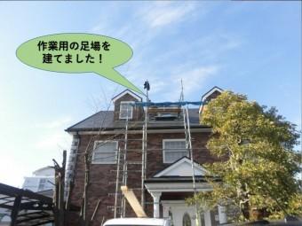 岸和田市の屋根作業用の足場設置