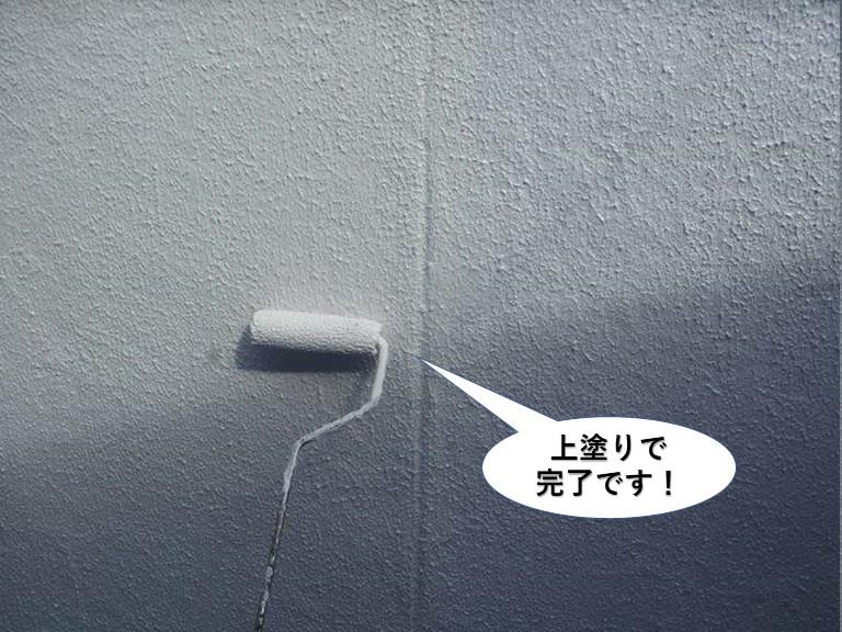 熊取町のベランダの壁の上塗りで完了です