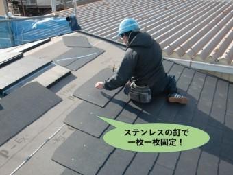 岸和田市の瓦をステンレスの釘で固定