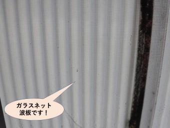 岸和田市の物干し場のガラスネット波板
