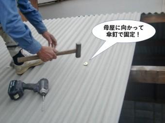 泉佐野市のガレージの母屋に向かって傘釘で固定