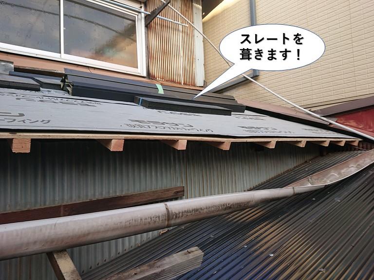 熊取町の下屋にスレートを葺きます
