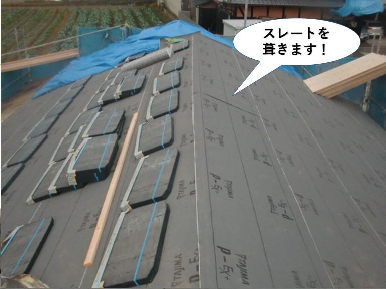 岸和田市の屋根にスレートを葺きます