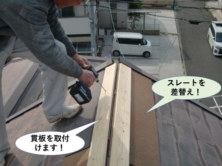 和泉市のスレートを差替えて貫板を取付け