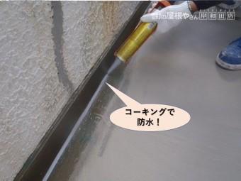 岸和田市のベランダの立ち上がり部分をコーキングで防水