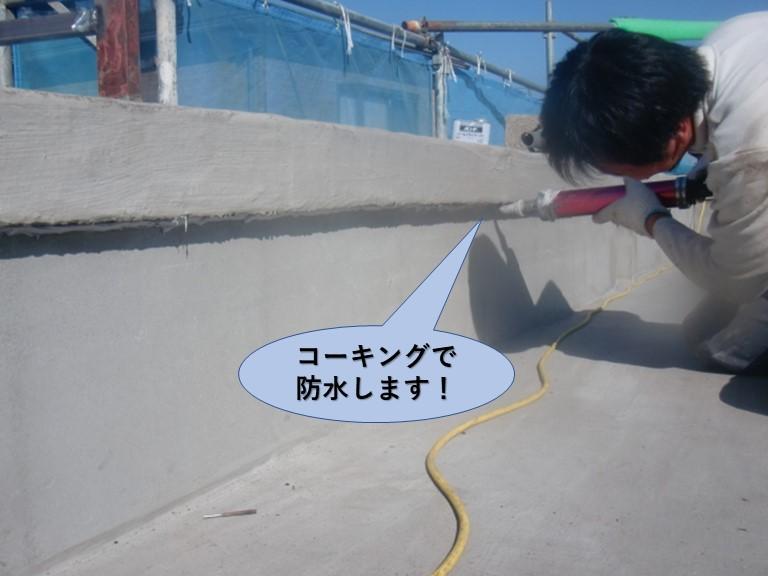 岸和田市のパラペットをコーキングで防水